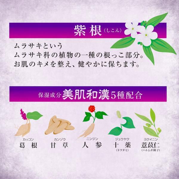 洗顔 石鹸 紫根 せっけん 洗顔石鹸 泡立てネット 紫根エキス 美肌 保湿 和漢 5種配合 固形 80g|soapmax|02