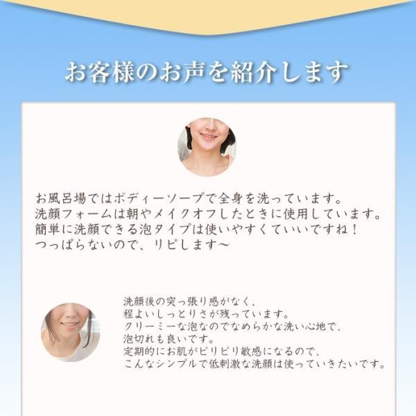 洗顔 せっけん 素あわ 固形石鹸 80g 乾燥肌 敏感肌 医薬部外品|soapmax|14