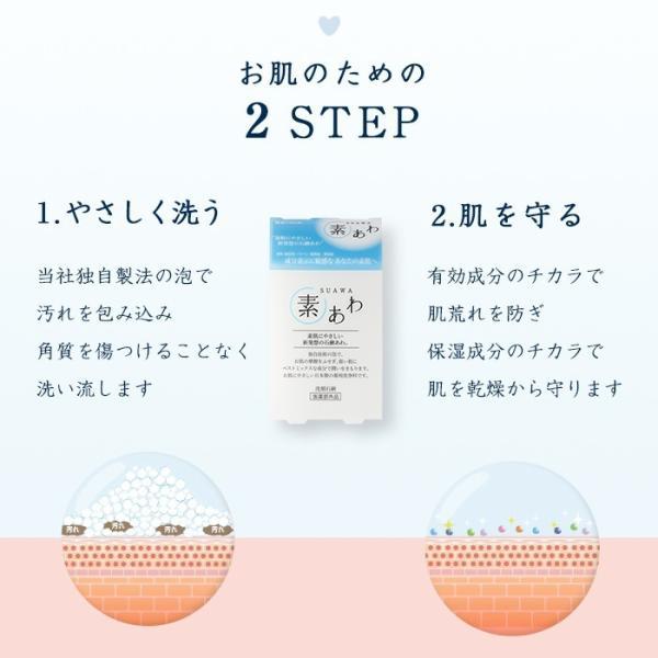 洗顔 せっけん 素あわ 固形石鹸 80g 乾燥肌 敏感肌 医薬部外品|soapmax|06