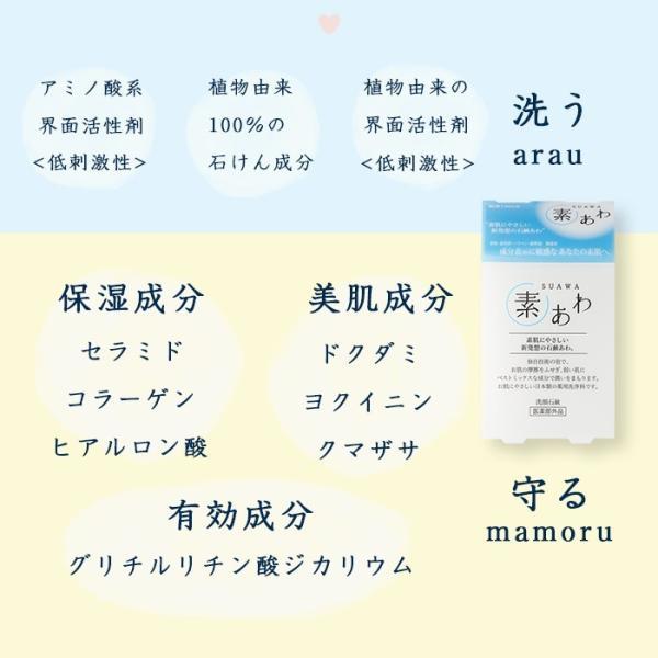 洗顔 せっけん 素あわ 固形石鹸 80g 乾燥肌 敏感肌 医薬部外品|soapmax|09