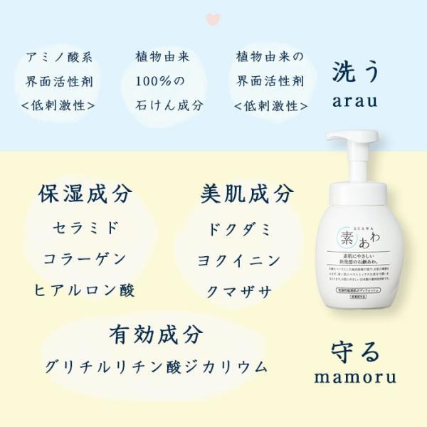ボディソープ 素あわ ボディウォッシュ 本体 500ml 乾燥肌 敏感肌 保湿成分,薬用成分配合 医薬部外品|soapmax|09