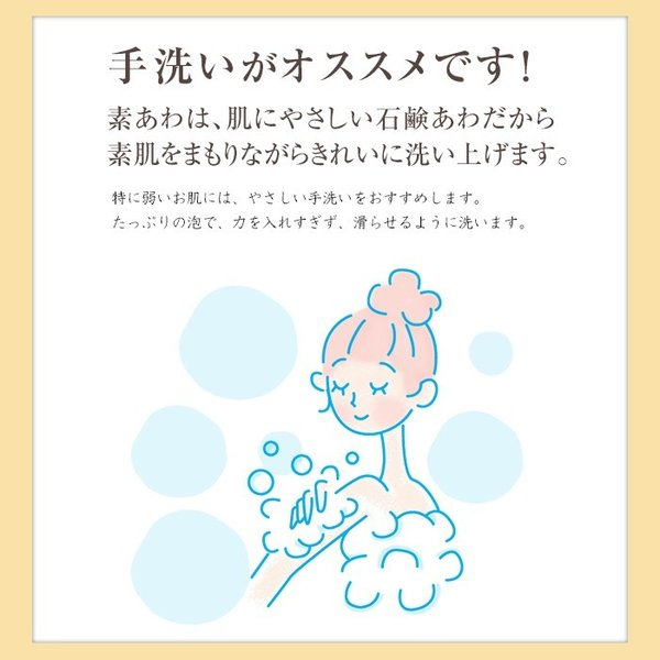 洗顔 泡 フォーム 薬用 素あわ 洗顔フォーム 本体 150mL 顔 泡タイプ 乾燥肌 敏感肌 保湿 潤い うるおう 医薬部外品 soapmax 13