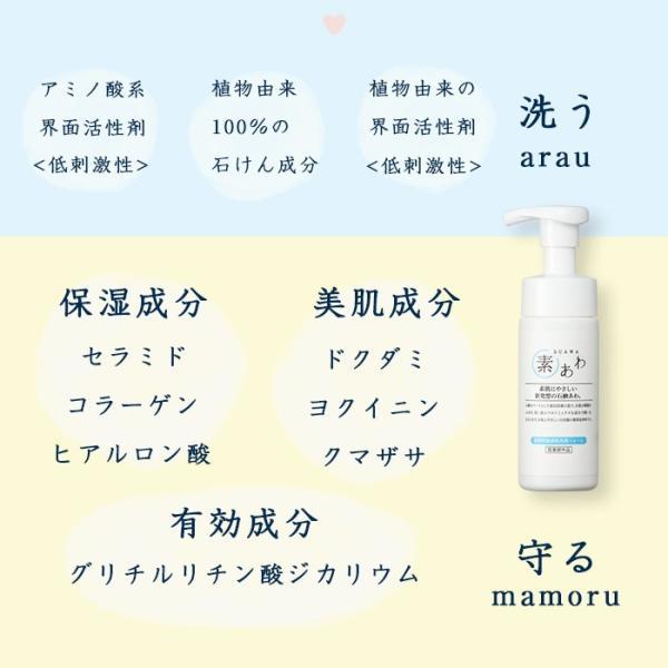 洗顔 泡 フォーム 薬用 素あわ 洗顔フォーム 本体 150mL 顔 泡タイプ 乾燥肌 敏感肌 保湿 潤い うるおう 医薬部外品 soapmax 09