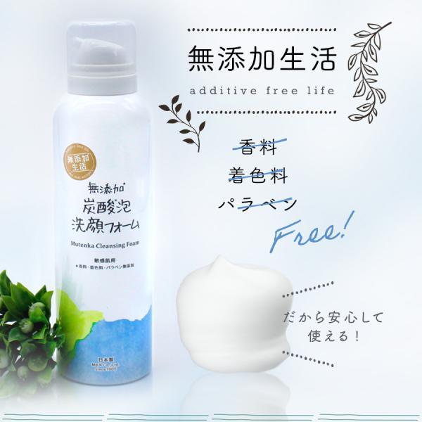 洗顔 泡 フォーム 炭酸 無添加 炭酸泡 洗顔フォーム 泡洗顔 濃密泡 毛穴 美容効果 スキンケア フェイスケア 2本セット 5%OFF|soapmax|02