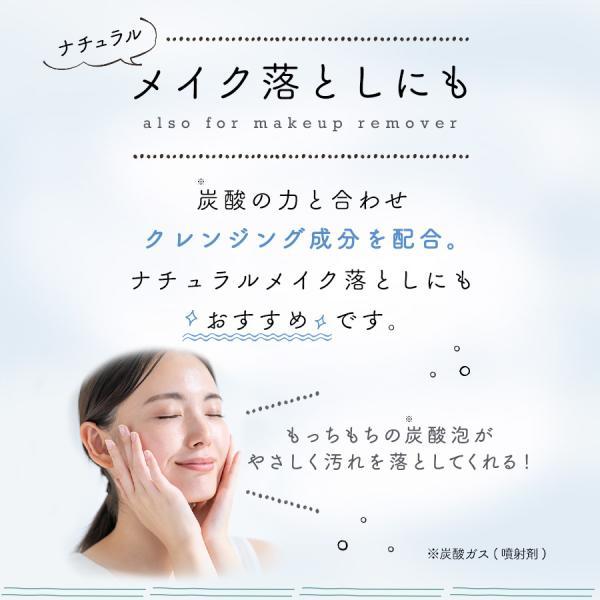 洗顔 泡 フォーム 炭酸 無添加 炭酸泡 洗顔フォーム 泡洗顔 濃密泡 毛穴 美容効果 スキンケア フェイスケア 2本セット 5%OFF|soapmax|07