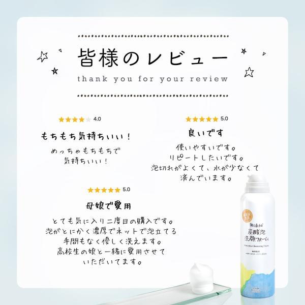 洗顔 泡 フォーム 炭酸 無添加 炭酸泡 洗顔フォーム 泡洗顔 濃密泡 毛穴 美容効果 スキンケア フェイスケア 2本セット 5%OFF|soapmax|09