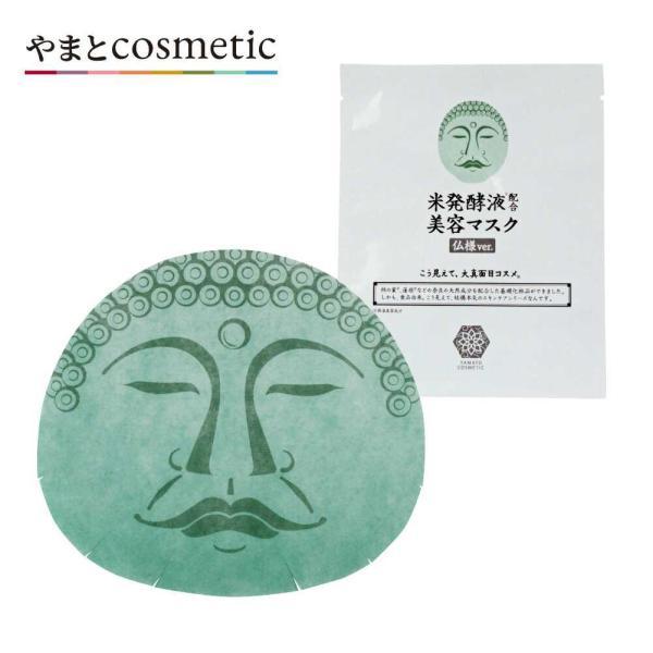 美容液 パック 保湿 美容 フェイス マスク スキンケア シートマスク やまとコスメティック 美容液マスク soapmax