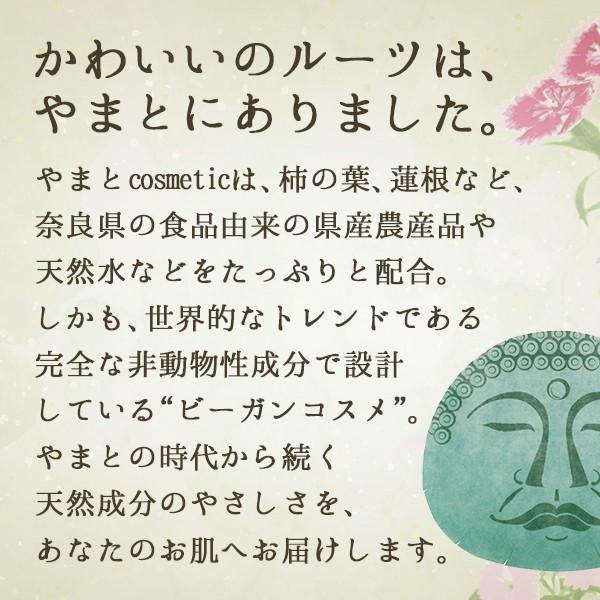 美容液 パック 保湿 美容 フェイス マスク スキンケア シートマスク やまとコスメティック 美容液マスク soapmax 02