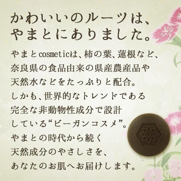 洗顔 石鹸 固形 天然 保湿 美容 柿の葉 配合 やまとコスメティック 柿の葉洗顔石けん 60g|soapmax|02