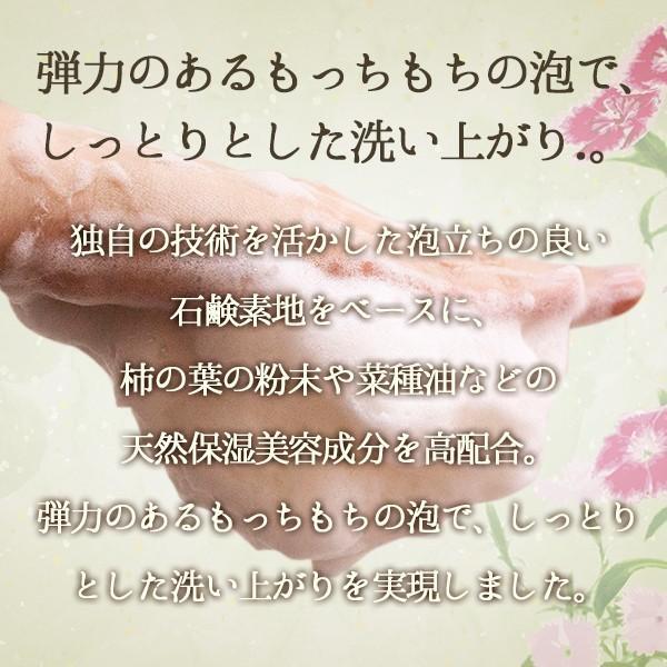 洗顔 石鹸 固形 天然 保湿 美容 柿の葉 配合 やまとコスメティック 柿の葉洗顔石けん 60g|soapmax|03