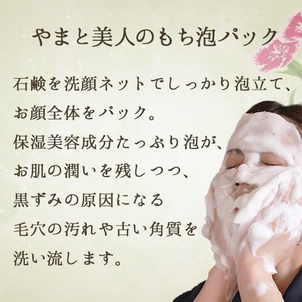 洗顔 石鹸 固形 天然 保湿 美容 柿の葉 配合 やまとコスメティック 柿の葉洗顔石けん 60g|soapmax|08