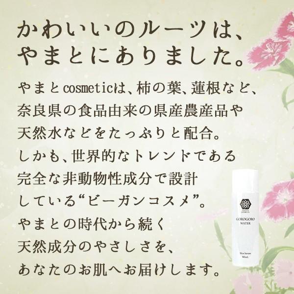 美容液 天然 保湿 美容 柿の葉 配合 名水百選使用 やまとコスメティック ごろごろ美容液 80ml|soapmax|02