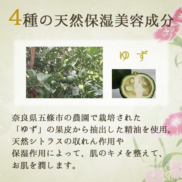 美容液 天然 保湿 美容 柿の葉 配合 名水百選使用 やまとコスメティック ごろごろ美容液 80ml|soapmax|07
