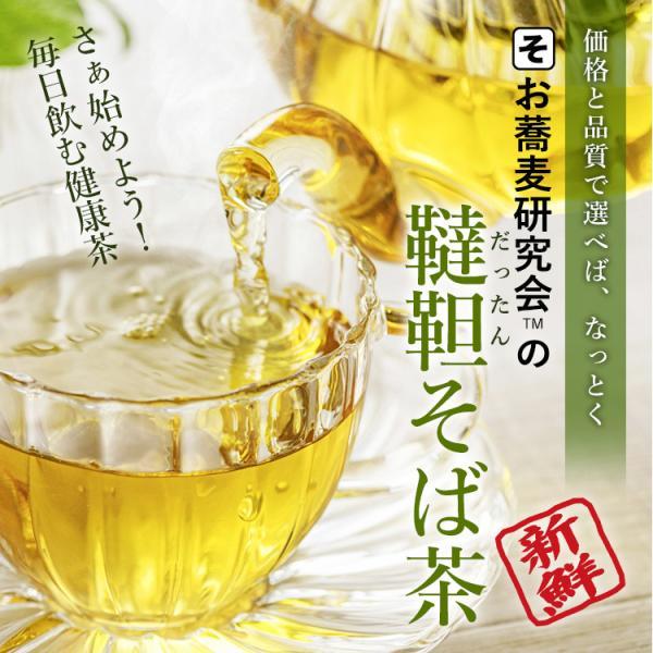 韃靼そば茶 1kg お徳用。最高級 ダッタン 蕎麦茶 おすすめパック|sobaken-store