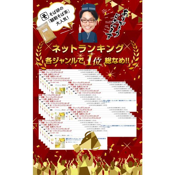 韃靼そば茶 1kg お徳用。最高級 ダッタン 蕎麦茶 おすすめパック|sobaken-store|02