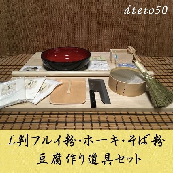 L判フルイ粉ホーキそば粉 豆腐作り道具(2丁用)コラボセット dteto50 オフィス木村it21