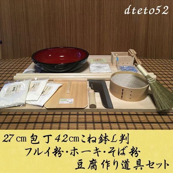27センチ包丁42センチこね鉢L判フルイ粉ホーキそば粉 豆腐作り道具(2丁用)コラボセット dteto52 オフィス木村it21