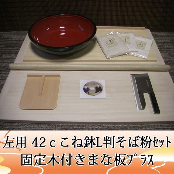 左用 42cこね鉢L判そば粉セット 固定木付きまな板プラス オフィス木村it21
