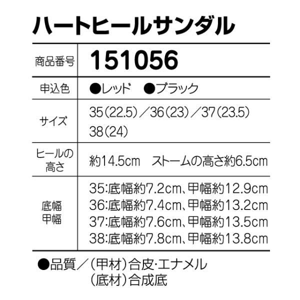 【セール】ハートヒールサンダル  キャバ パンプス 【返品不可】|sobre-tsc|03