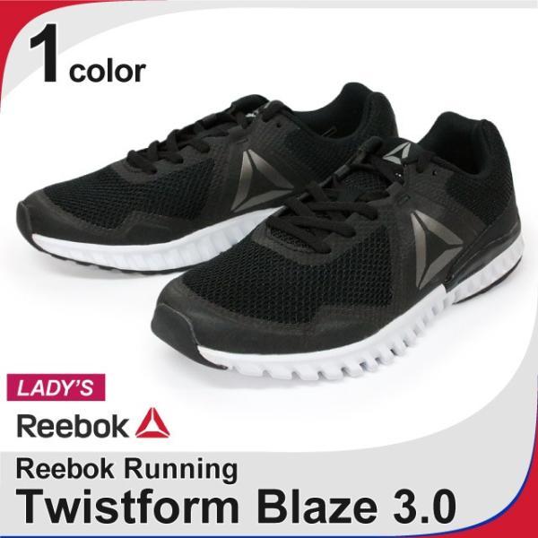 リーボック Reebok TWISTFORM BLAZE 3.0 MTM シューズ スニーカー メモリーテック レディース