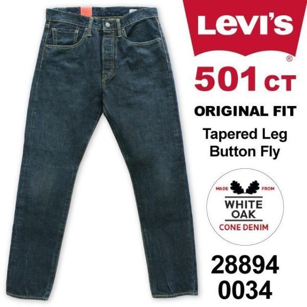 リーバイス LEVI'S 501CT ジーパン デニムパンツ ボタンフライ セルビッチ 赤耳 コーンミルズ メンズ|socalworksjg