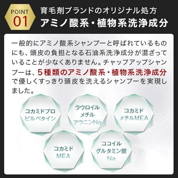 シャンプー アミノ酸シャンプー オーガニック スカルプシャンプー メンズ ランキング 女性 男性 男性 シャンプー1本 チャップアップシャンプー ポイント消化|socialtech|07