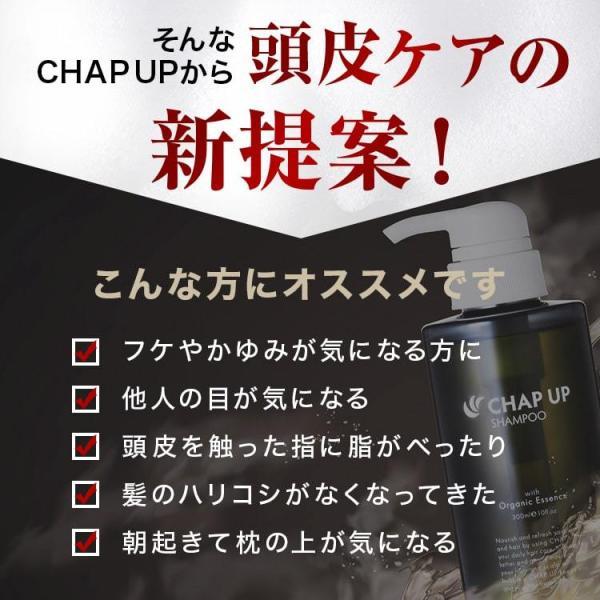 シャンプー アミノ酸シャンプー オーガニック スカルプシャンプー メンズ ランキング 女性 男性 男性 シャンプー2本 チャップアップシャンプー ポイント消化|socialtech|06