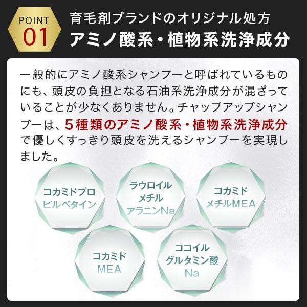 シャンプー アミノ酸シャンプー オーガニック スカルプシャンプー メンズ ランキング 女性 男性 男性 シャンプー2本 チャップアップシャンプー ポイント消化|socialtech|07
