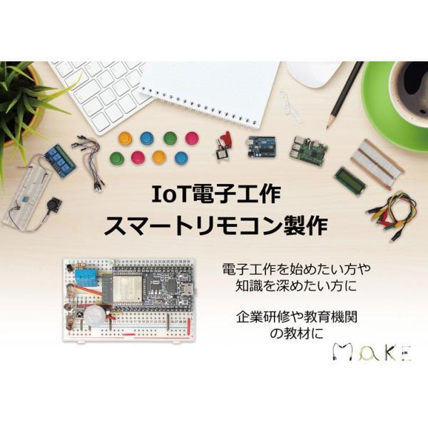 IoT電子工作 スマートリモコン製作 ESP-WROOM-32D開発ボード【ESP32-DevKitC】同梱|socinno