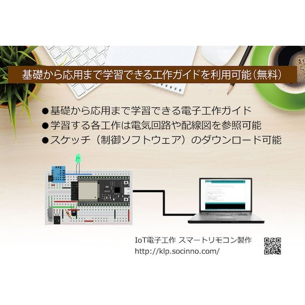 IoT電子工作 スマートリモコン製作 ESP-WROOM-32D開発ボード【ESP32-DevKitC】同梱|socinno|03