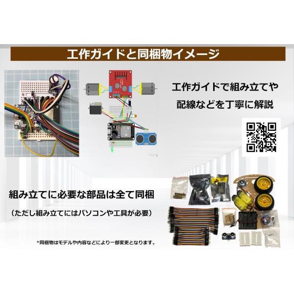 sLab-Car(エスラボ・カー)スマートロボットカー【Scratch・Arduino対応】スターターキット《IoT電子工作・プログラミング教育教材》 (最小)|socinno|05