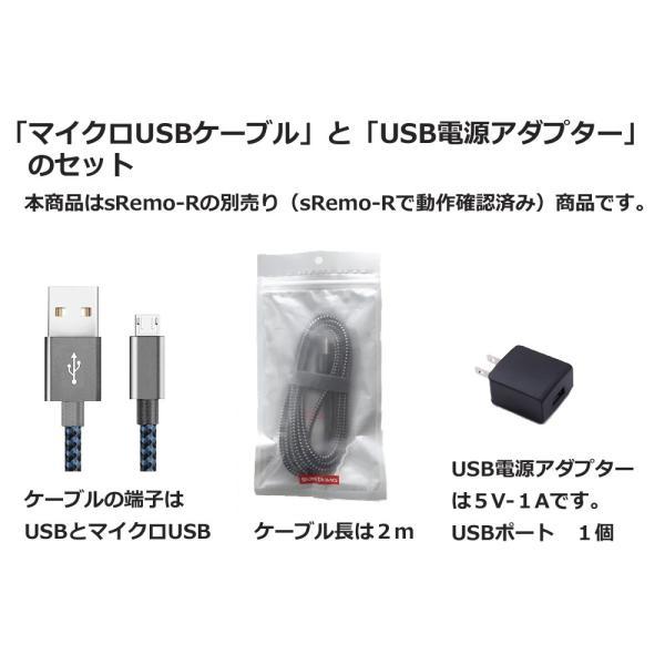 青&黒 USB電源アダプター USB電源ケーブル セット sRemo-R エスリモアール 利用可 socinno