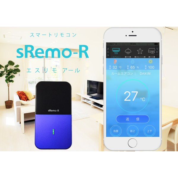 スマートリモコン sRemo-R (エスリモアール)《ブルー》【GoogleHome,AmazonAlexa対応】|socinno