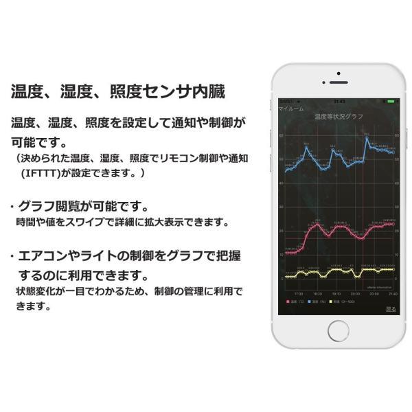 スマートリモコン sRemo-R (エスリモアール)《ブルー》【GoogleHome,AmazonAlexa対応】|socinno|05