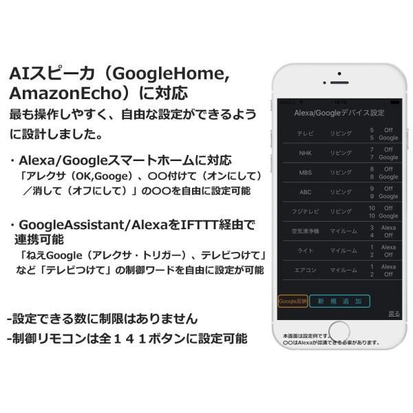 スマートリモコン sRemo-R (エスリモアール)《ブルー》【GoogleHome,AmazonAlexa対応】|socinno|06
