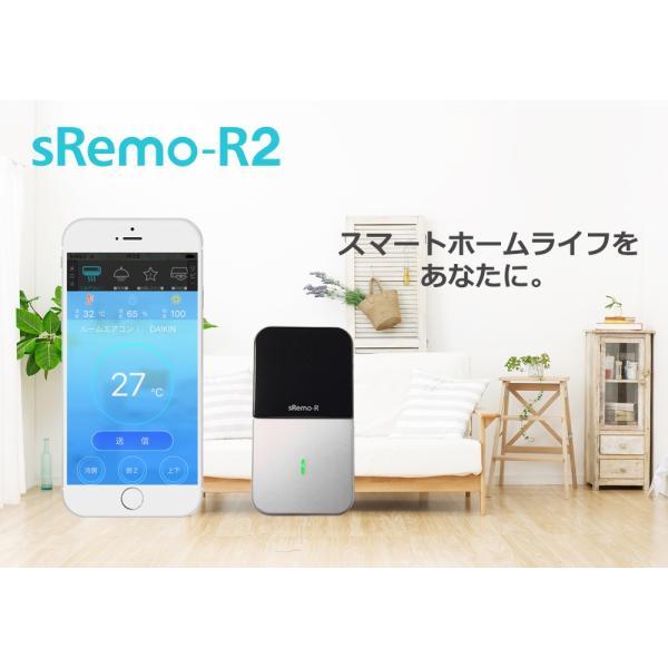 スマートリモコン sRemo-R2 エスリモアール2 Google Home Amazon Alexa LINE Clova グーグル ホーム アマゾン アレクサ クローバ AIスピーカ 対応 シルバー|socinno