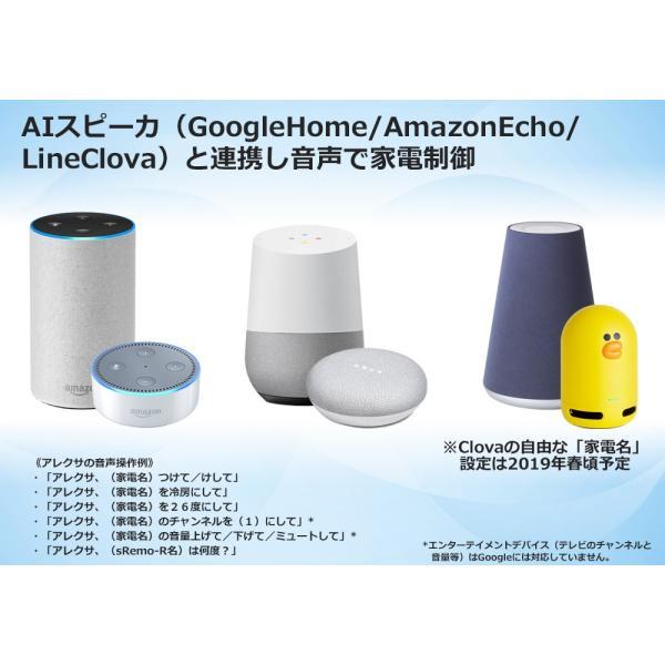 スマートリモコン sRemo-R2 エスリモアール2 Google Home Amazon Alexa LINE Clova グーグル ホーム アマゾン アレクサ クローバ AIスピーカ 対応 シルバー|socinno|02