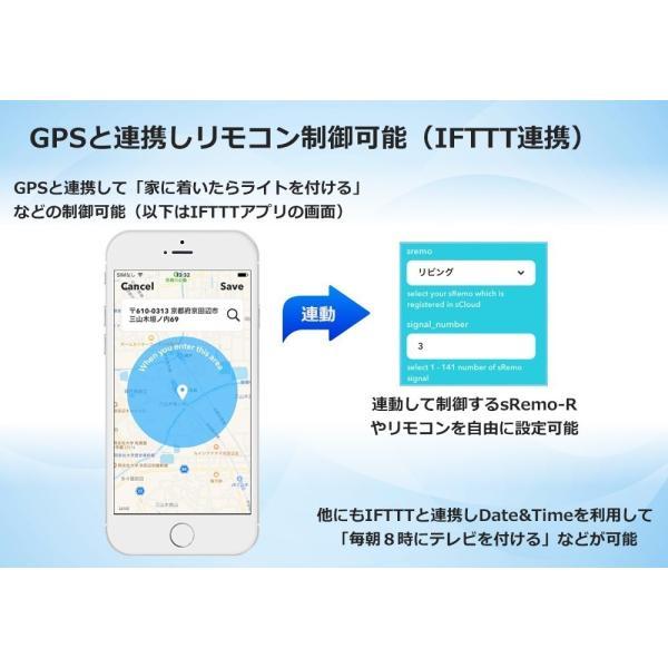 スマートリモコン sRemo-R2 エスリモアール2 Google Home Amazon Alexa LINE Clova グーグル ホーム アマゾン アレクサ クローバ AIスピーカ 対応 シルバー|socinno|06