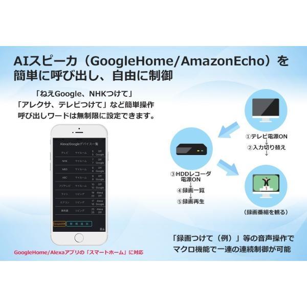 スマートリモコン sRemo-R2 エスリモアール2 Google Home Amazon Alexa LINE Clova グーグル ホーム アマゾン アレクサ クローバ AIスピーカ 対応 シルバー|socinno|09