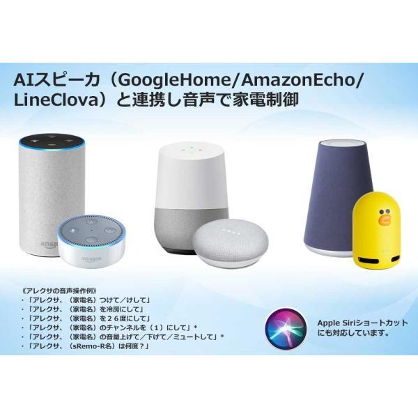 スマート学習リモコン sRemo-R3 (エスリモアール3) 【GoogleHome,AmazonAlexa,LineClova対応】《3年保証》<シルバー>|socinno|02