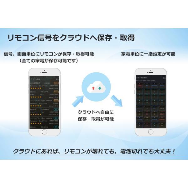スマート学習リモコン sRemo-R3 (エスリモアール3) 【GoogleHome,AmazonAlexa,LineClova対応】《3年保証》<シルバー>|socinno|07