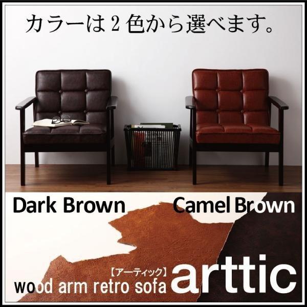 ソファー 1人掛け 合皮レザー カフェ風 レトロソファ 茶色|sofa-lukit
