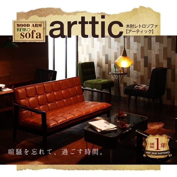 ソファー 1人掛け 合皮レザー カフェ風 レトロソファ 茶色|sofa-lukit|14