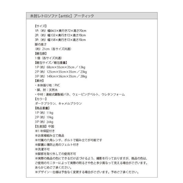 ソファー 1人掛け 合皮レザー カフェ風 レトロソファ 茶色|sofa-lukit|15
