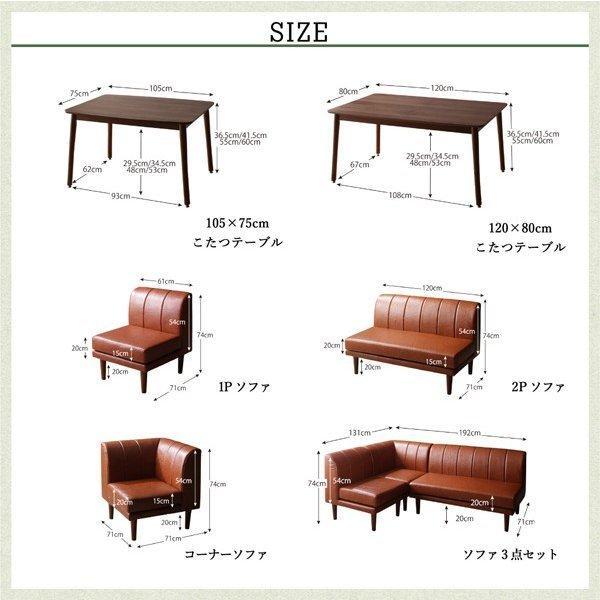 3人用 ダイニングセット 4点 〔こたつテーブル幅105cm+2人掛けソファ×1脚+1人掛けソファ×1脚+コーナーソファ×1脚〕 こたつもソファも高さ調節可|sofa-lukit|21
