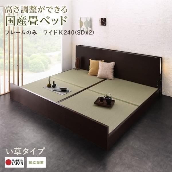 〔組立設置付〕 畳ベッド 〔い草タイプ/ワイドK240/SD×2〕ベッドフレームのみ 高さ調整できる国産ベッド 宮棚 照明付き sofa-lukit