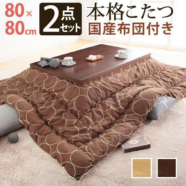 こたつテーブル/正方形/日本製/こたつ布団/セット/モダンリビングこたつ/80×80cm
