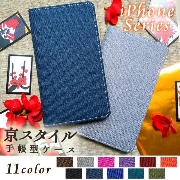 7c47a82322 iPhone8 京スタイル 手帳型ケース iPhone7 ケース iPhoneX カバー iPhone8Plus iPhone7Plus アイフォン8  アイフォンX ...