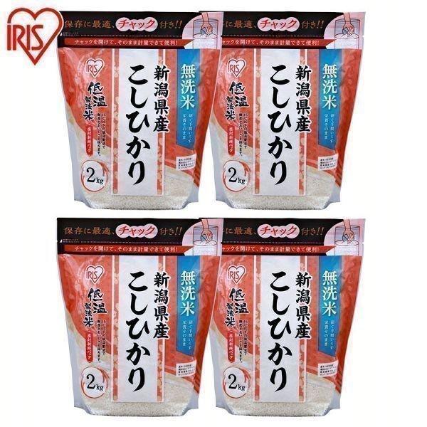(4個セット)低温製法米 無洗米 新潟県産こしひかり チャック付き 2kg アイリスオーヤマ