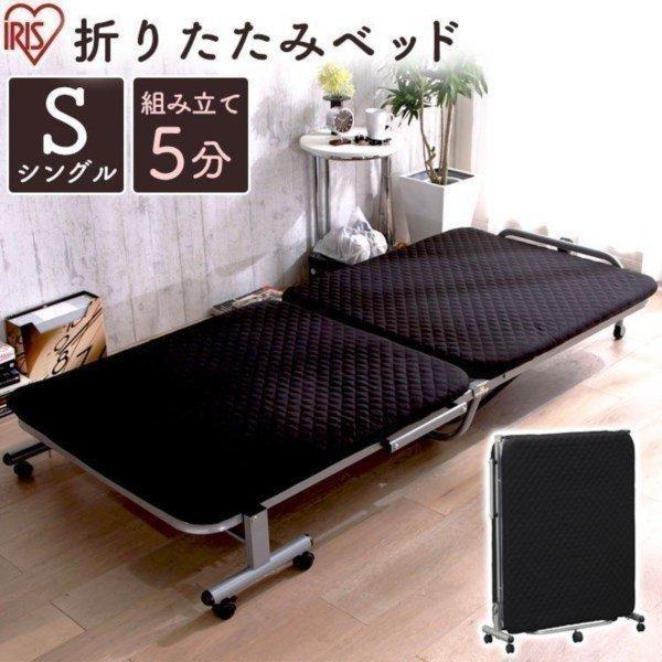 折りたたみベッドシングルシングルベッドベッドフレームアイリスオーヤママットレス付きOTB-Eコンパクト新生活